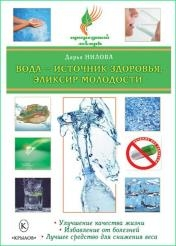 Дарья Нилова - Вода - источник здоровья, эликсир молодости