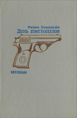 День пистолетов