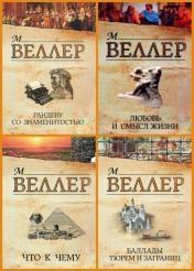 Веллер Михаил - Сборник сочинений (271 книга)