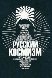Русский космизм