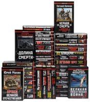 Серия - Война и Мы (140 книг)