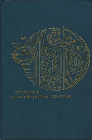 Иосиф и его братья. В 2 томах