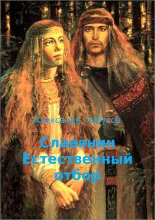 Славянин. Естественный отбор