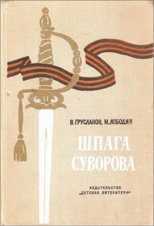 Шпага Суворова