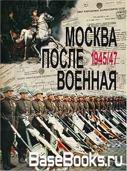 Москва послевоенная. 1945-1947. Архивные документы и материалы