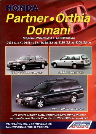 Honda Partner/Orthia/Domani. Модели 2WD&4WD