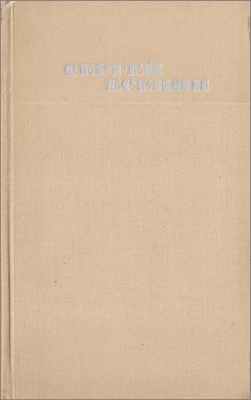 Есенин С. - Собрание сочинений в 3 томах. Том 3