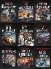 Серия - Военная фантастика (143 книги)