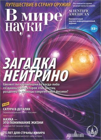 В мире науки №12 2017