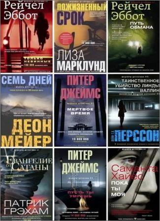 Шедевры детектива № 1. Серия из 54 книг