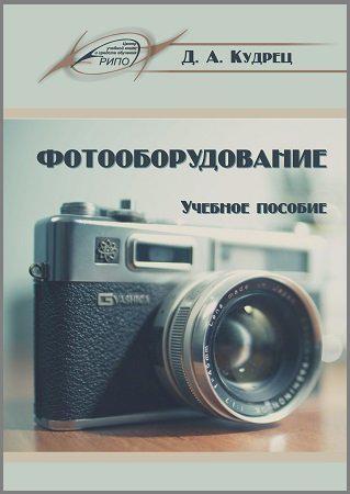 Фотооборудование