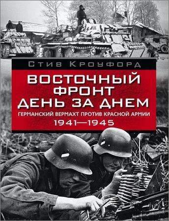 Восточный фронт день за днем. Германский вермахт против Красной армии. 1941—1945