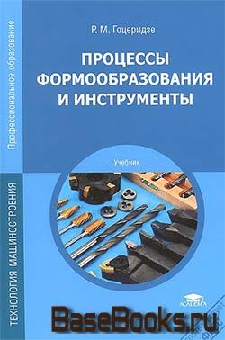 Процессы формообразования и инструменты. 7-е изд.