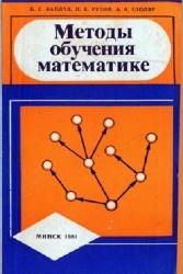 Методы обучения математике