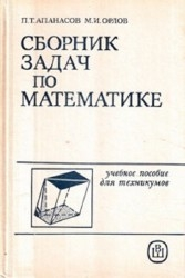 Сборник задач по математике. Учебное пособие для техникумов