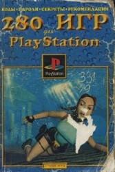 280 игр для PlayStation