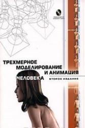 Трехмерное моделирование и анимация человека