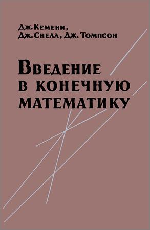 Введение в конечную математику