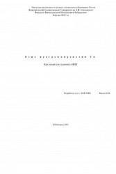 Язык программирования Си. Курс лекций