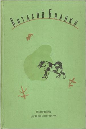 Собрание сочинений в 4 томах. Том 2. Повести и рассказы