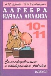 Алгебра начала анализа. 10-11 классы. Самостоятельные и контрольные работы
