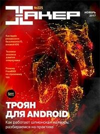 Хакер №11 (225) ноябрь 2017