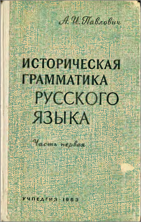 Историческая грамматика русского языка. В 2 частях