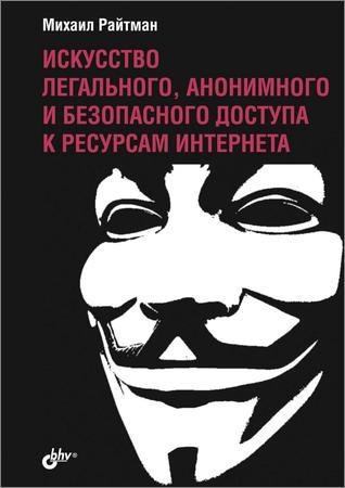 Искусство легального, анонимного и безопасного доступа к ресурсам Интернета