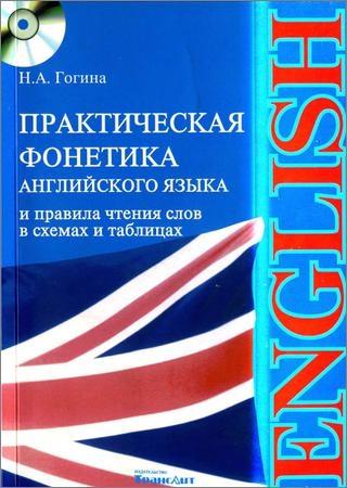 Практическая фонетика английского языка и правила чтения слов в схемах и таблицах (+CD)