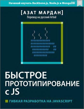 Быстрое Прототипирование с JS. Гибкая Разработка на javascript