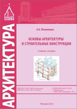 Основы архитектуры и строительные конструкции