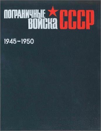 Пограничные войска СССР. Май 1945 — 1950