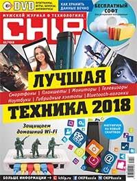 Chip №2 2018 Россия