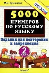 5000 примеров по русскому языку: задания для повторения и закрепления. 2 класс