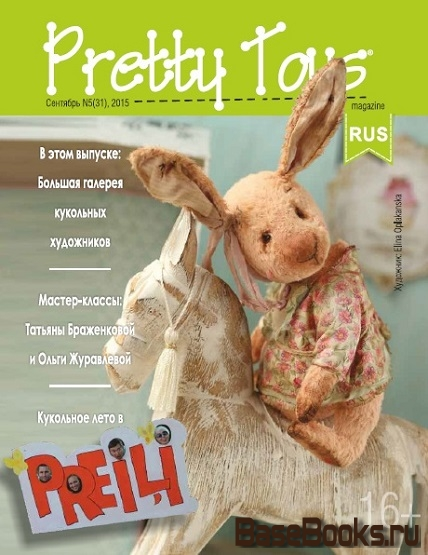 Pretty Toys №5(31) 2015