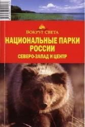 Национальные парки России. Северо-запад и Центр