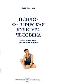 Психофизическая культура человека. Книга для тех, кто любит жизнь