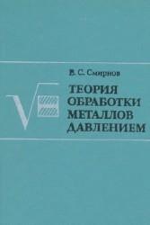 Теория обработки металлов давлением