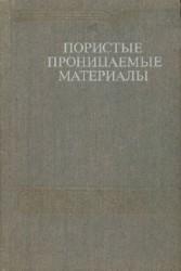 Пористые проницаемые материалы. Справочник