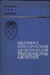 Механика пластических деформаций при обработке металлов