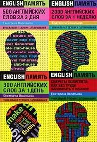 Englishпамять. Сборник книг