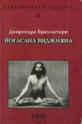 Йогасана Виджняна