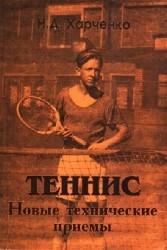 Теннис. Новые технические приемы