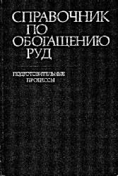 Справочник по обогащению руд в 4-х томах