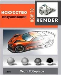 How to render. Искусство визуализации
