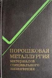 Порошковая металлургия материалов специального назначения