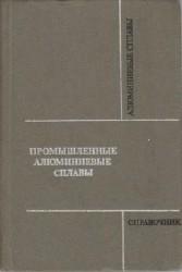 Промышленные алюминиевые сплавы. Справочник
