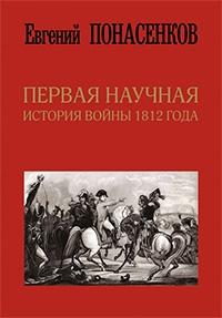 Первая научная история войны 1812 года