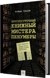 Круглосуточный книжный мистера Пенумбры (Аудиокнига)