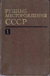 Рудные месторождения СССР. В 3-х томах